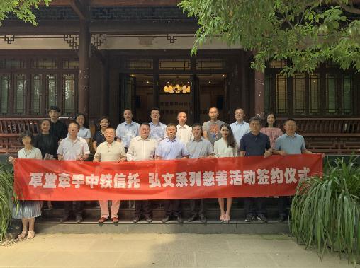 中铁信托成立40周年慈善信托正式启动