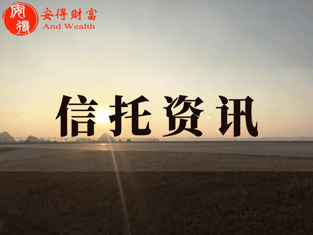 """【信托资讯】长安信托落地""""资金+多保单""""家族信托"""