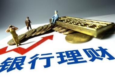 银行理财创新低 收益高于4.5%的产品已难觅踪迹