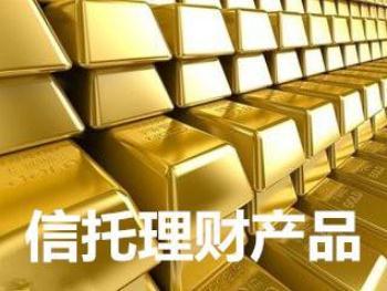 中海信托产品怎么样可靠吗