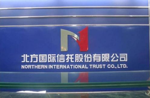 北方国际信托产品怎么样有保证吗