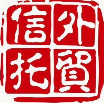中国外贸信托产品怎么样可靠吗