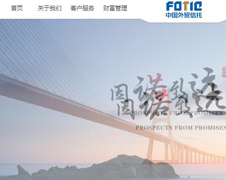 中国外贸信托官网_外贸信托排名怎么样