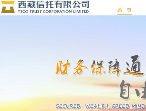 西藏信托官网_西藏信托排名怎么样