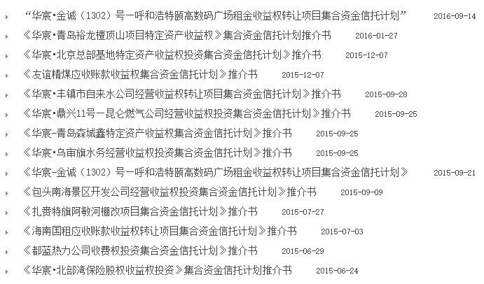 华宸信托在售产品一览表