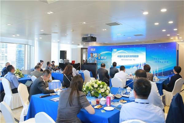 中国外贸信托举办2019年上海证券投资私募基金策略会