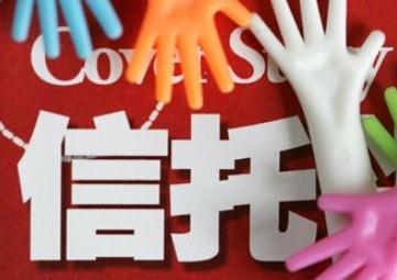 东莞信托提升服务实体经济能力满足企业金融需求
