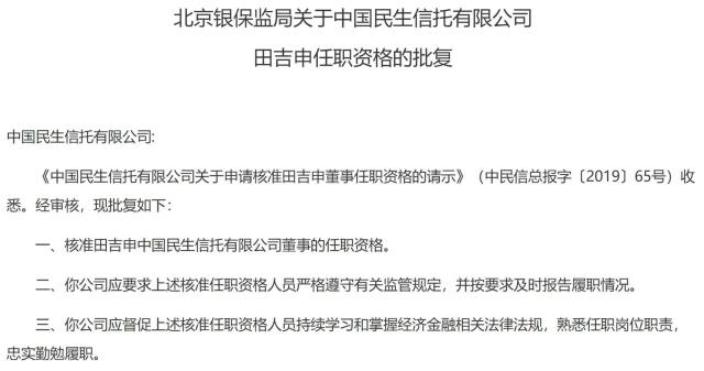 民生信托拟任新董事田吉申获银保监会批准