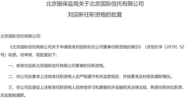 北京信托董事刘迎新任职获银保监会批准