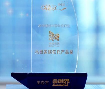 """渤海信托凭借""""恒承""""系列产品荣获""""杰出家族信托产品""""奖"""