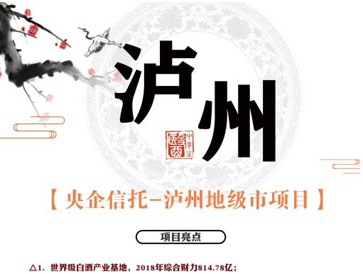 中粮信托-华景13号泸州高新投集合资金信托计划如何