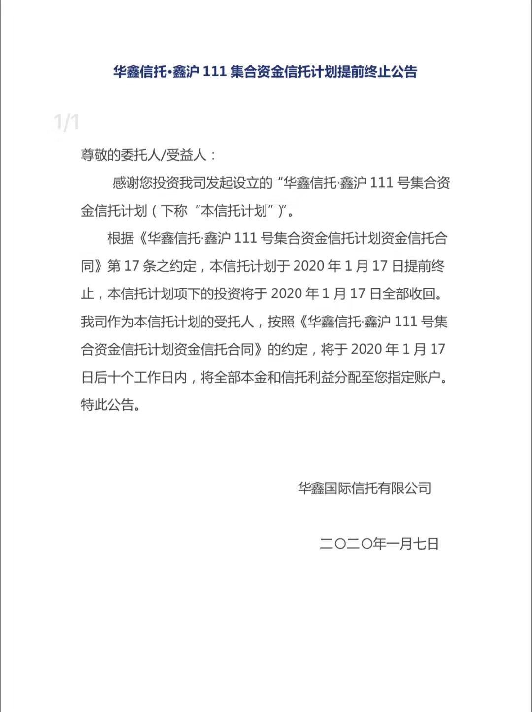 华鑫信托-鑫沪111集合资金信托计划提前终止公告.jpg