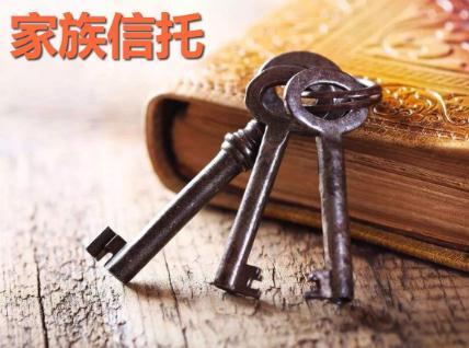 中信信托首单海外家族信托在香港成功落地
