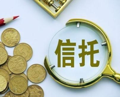 集合信托规模下滑 金融类信托产品受青睐
