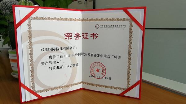 """兴业信托荣获2020年债市发展论坛""""优秀abs发行人奖"""""""