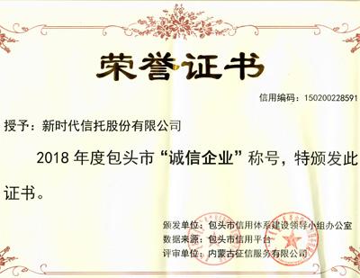 """新时代信托荣获2018年度包头市""""诚信企业""""荣誉称号"""