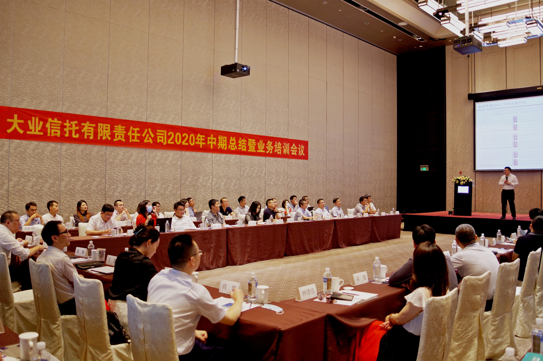 大业信托召开2020年中期工作会议