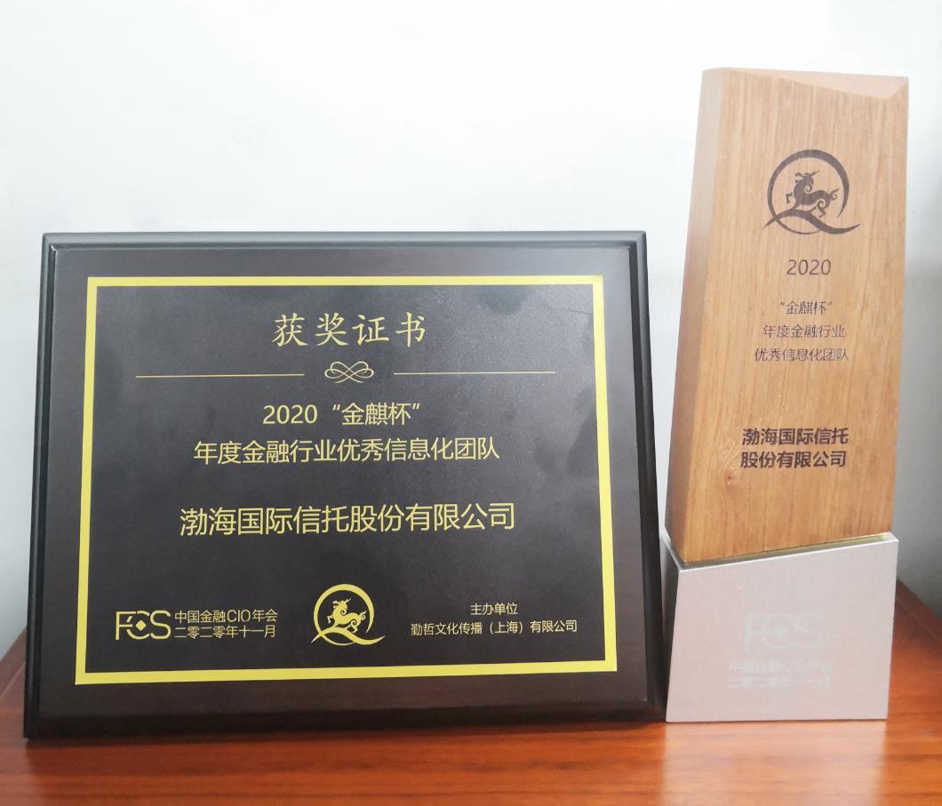 """渤海信托荣获""""中国金融行业信息化年度评选优秀信息化团队奖"""