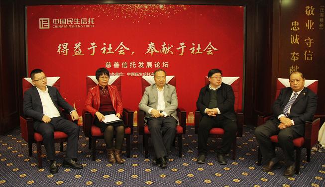 中国民生信托发展论坛在京举办