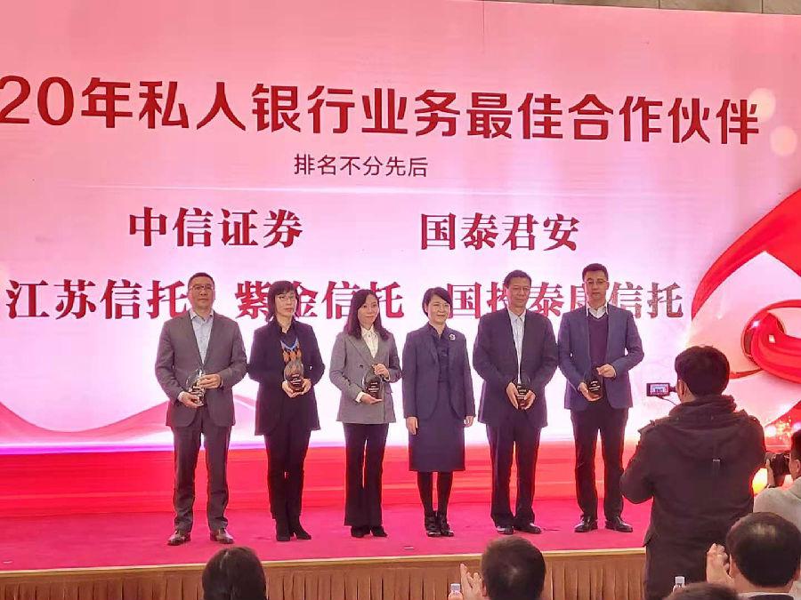 紫金信托荣膺江苏银行业务最佳合作伙伴奖项