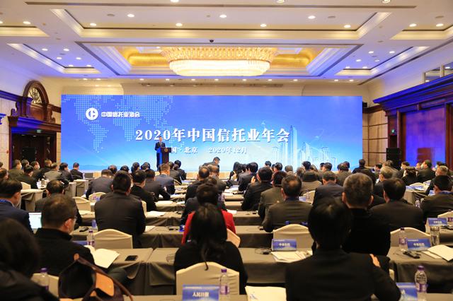 紫金信托股东岸上辉充受邀参加2020年中国信托业年会