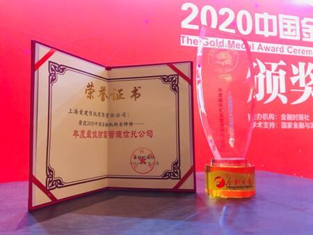"""爱建信托荣膺""""年度最佳财富管理信托公司""""称号"""
