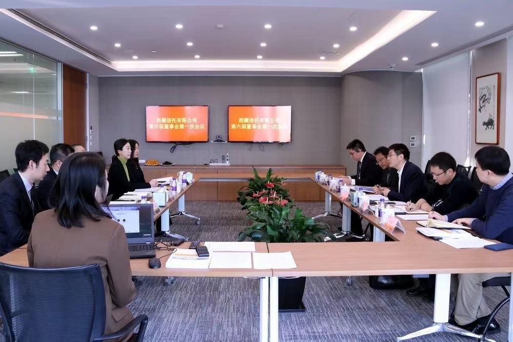 西藏信托有限公司召开第六届董事会第一次会议