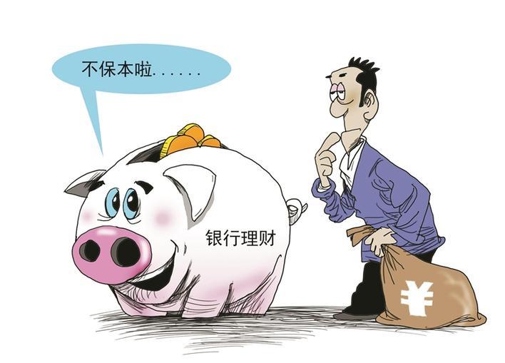 银行理财产品一览表,银行理财产品可靠吗哪种好,银行理财产品哪家好