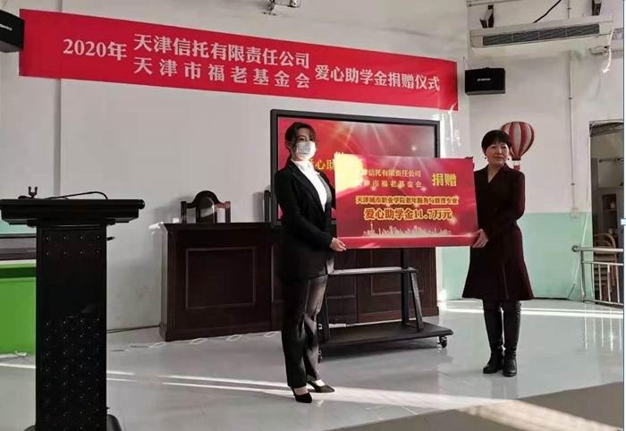 天津信托携手天津市福老基金会捐资117000元