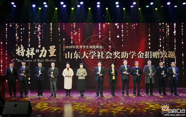 中国民生信托与山东大学师生共同见证榜样力量!