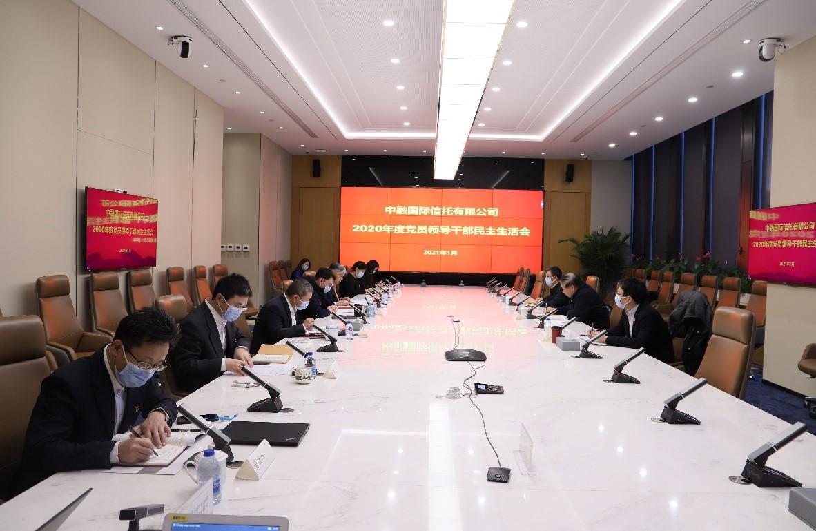 中融信托召开2020年度党员领导干部民主生活会