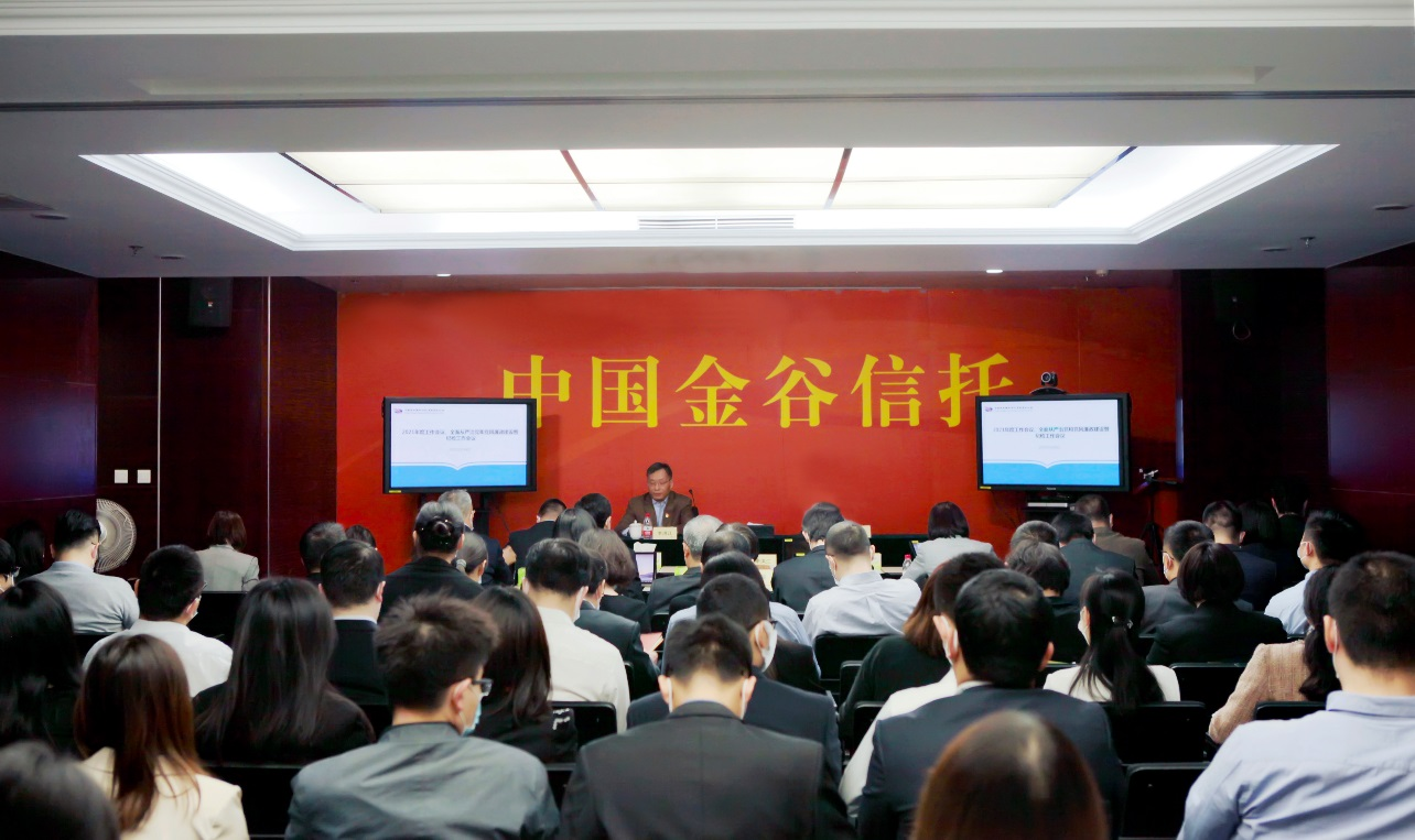 金谷信托召开2021年度工作会议