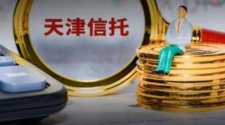 天津信托产品收益高吗
