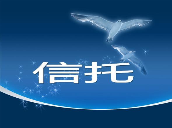 苏州信托在售产品_恒信K1901X集合资金信托风险大吗