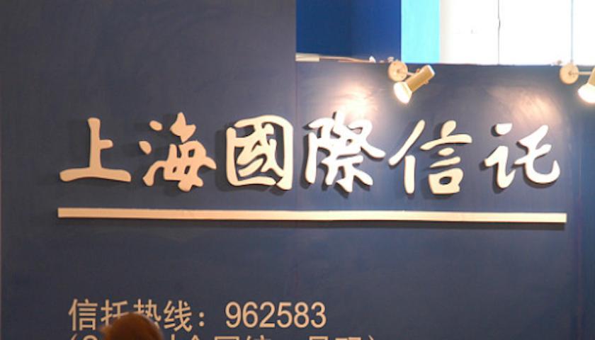 上海信托产品怎么样