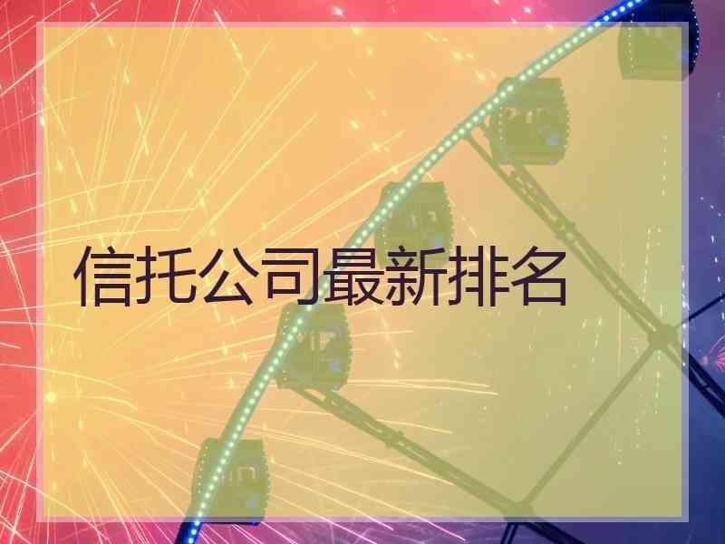上海信托产品靠谱吗