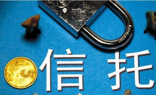 华鑫信托全力打造投资者信任品牌