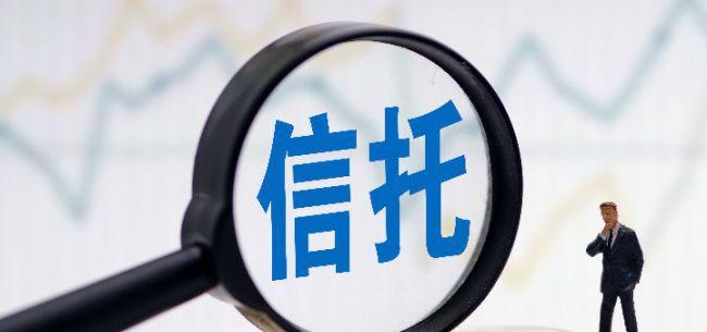 华鑫信托天鑫69号奉化县政信提前一年兑付结束
