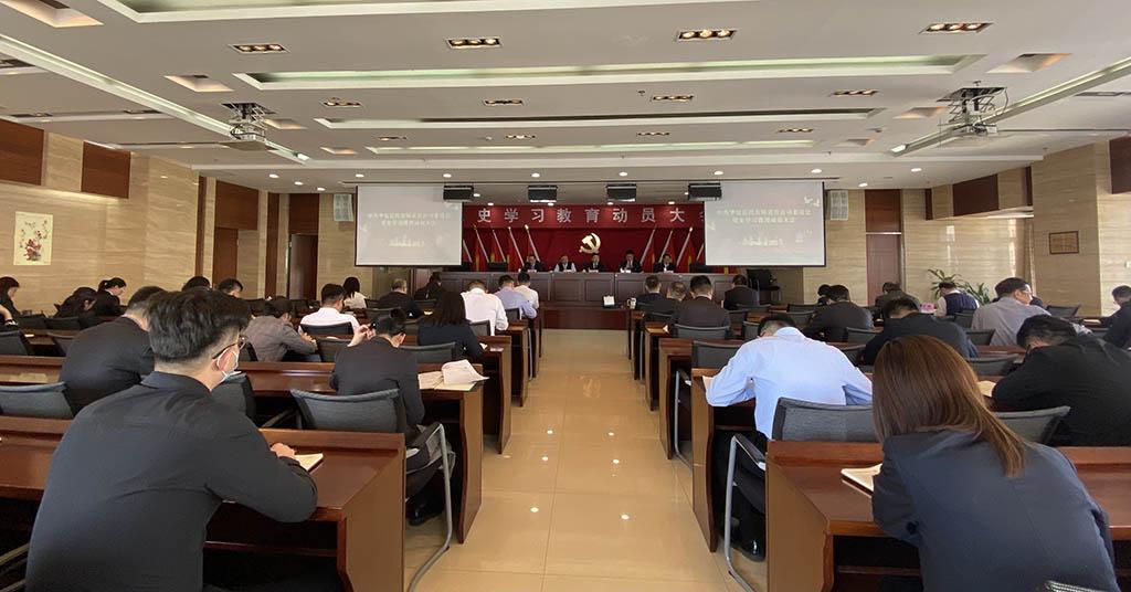 华宸信托有限责任公司召开党史学习教育动员大会