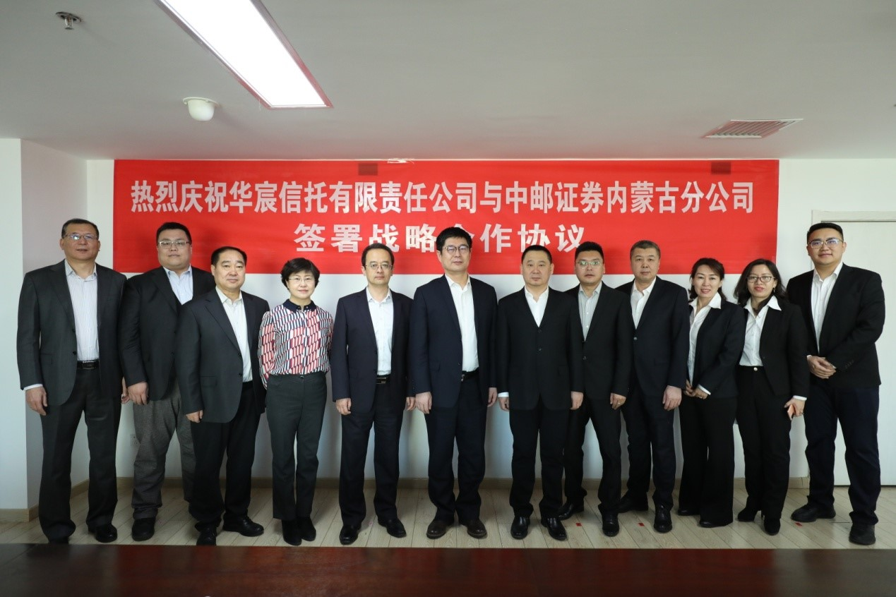 华宸信托有限责任公司与中邮证券内蒙古分公司 签署战略合作协议