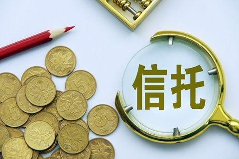 湖南唯一的财信信托机构2020年将如何发展