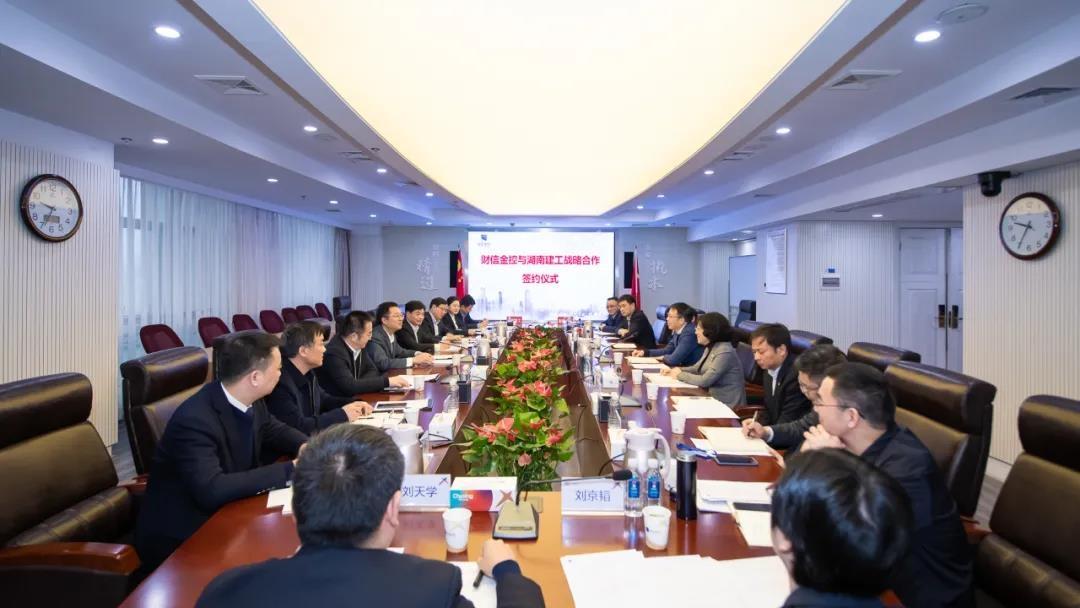 财信信托与湖南建工达成战略合作 共谋高质量发展新篇章