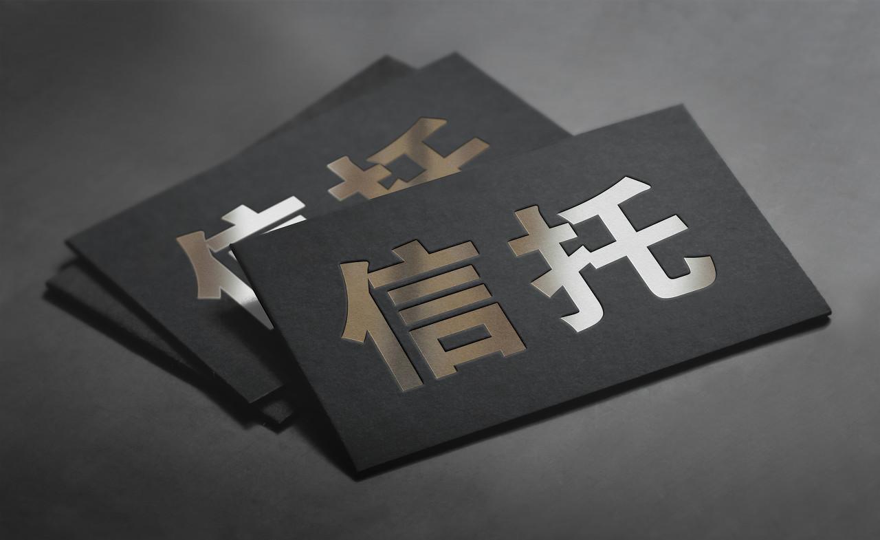 杭州信托创立35周年纪念活动举行