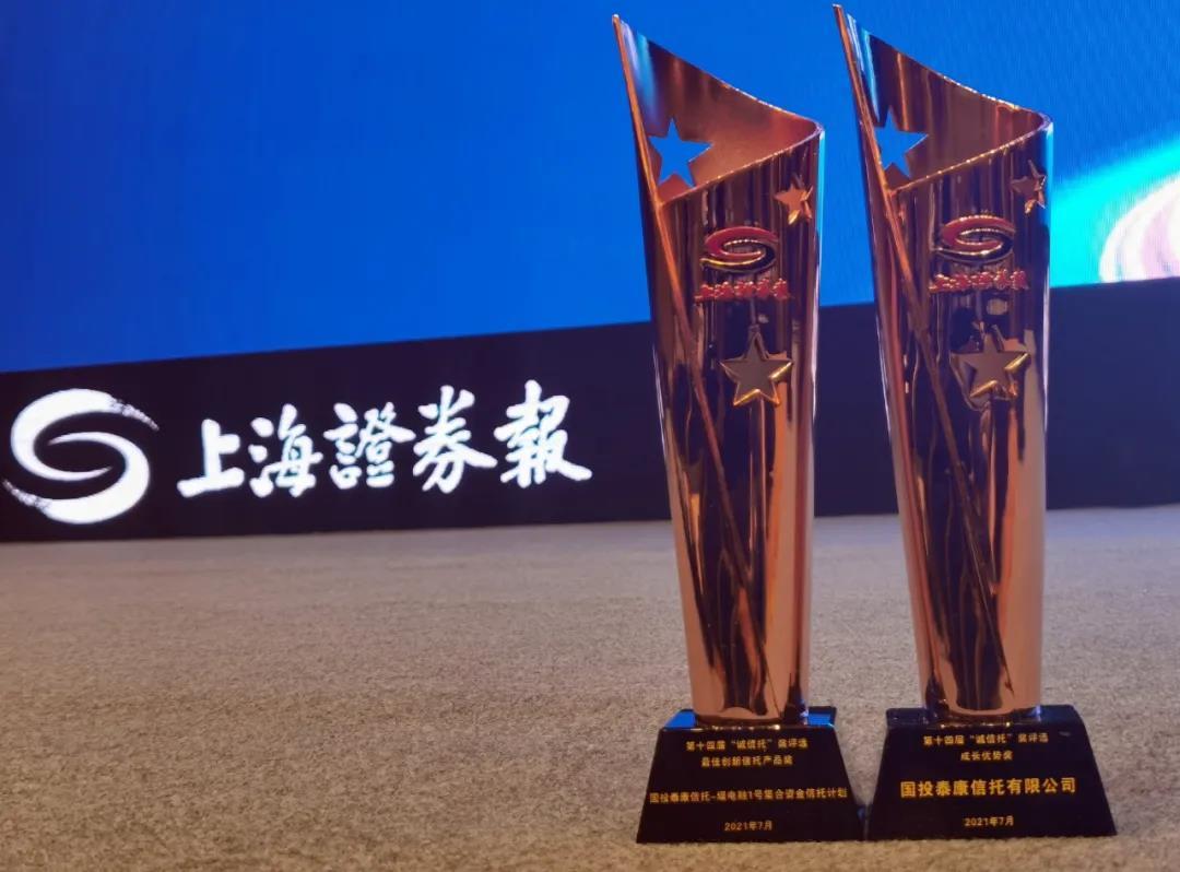 """国投泰康信托荣获""""诚信托""""成长优势奖与最佳创新信托产品奖"""