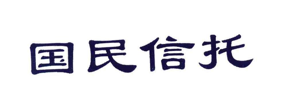国民信托产品-青州城投项目收益权集合资金信托计划怎么样