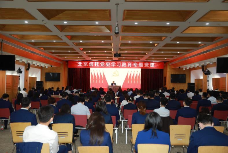 北京信托党委书记讲授党史学习教育专题党课