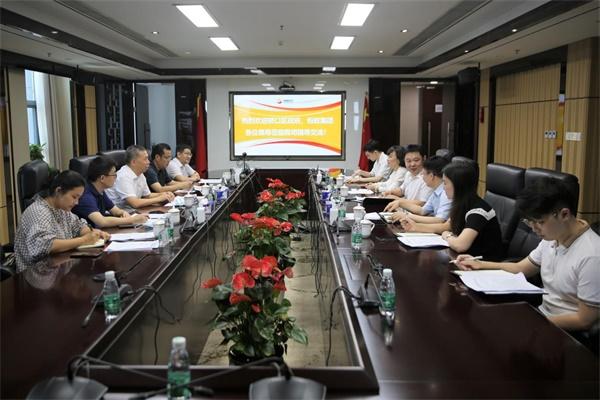 国通信托携手武汉市硚口区深化金融服务合作
