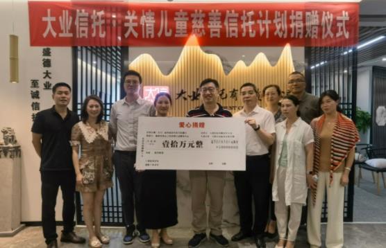 大业信托成功举办关爱儿童慈善信托捐赠活动