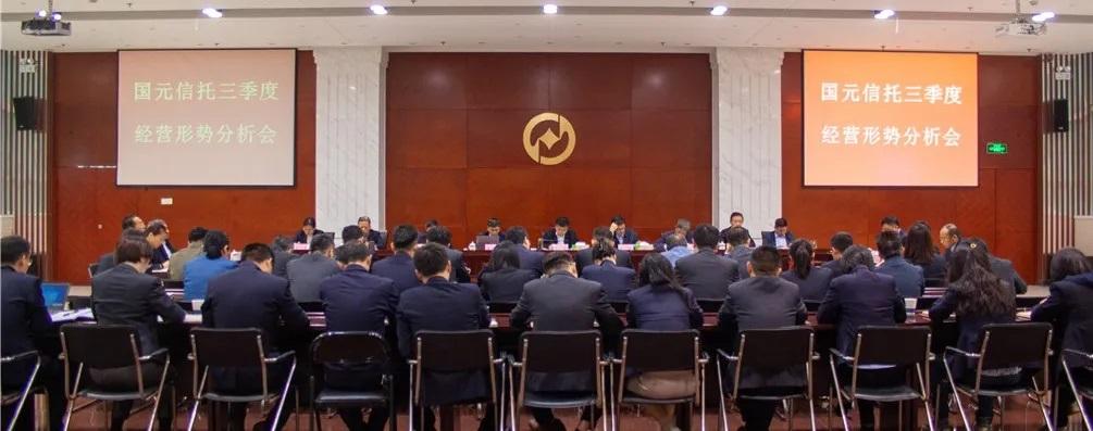 国元信托召开2021年三季度经营形势分析会